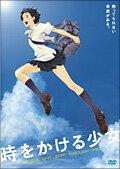 時をかける少女【DVD】