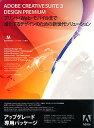Adobe Creative Suite 3.0 日本語版 Design Premium アップグレード版(CS PRM/STD OR STUDIO...