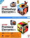 Adobe Photoshop Elements 6.0 日本語版 plus Adobe Premiere Elements 4.0 日本語版 乗換え...