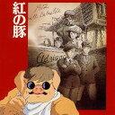 「紅の豚」イメージア