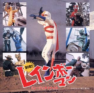 愛の戦士 レインボーマン ミュージックファイル画像