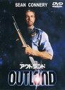 DVD『アウトランド』