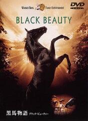 【送料無料】黒馬物語 ブラック・ビューティー
