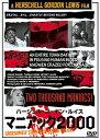 DVD『マニアック2000』