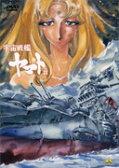 宇宙戦艦ヤマト3 DVDメモリアルボックス [ 松本零士 ]