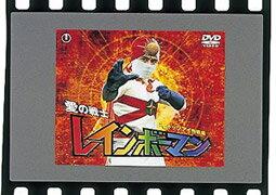 【送料無料】愛の戦士レインボーマン 1