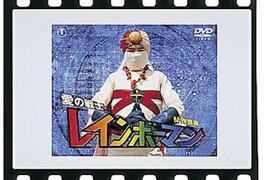 【送料無料】愛の戦士レインボーマン 2