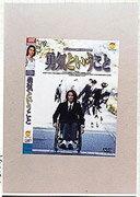 勇気ということ(24HOUR TELEVISION スペシャルドラマ'97)