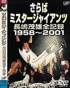 【送料無料】さらばミスタージャイアンツ 長嶋茂雄全記録1958?2001