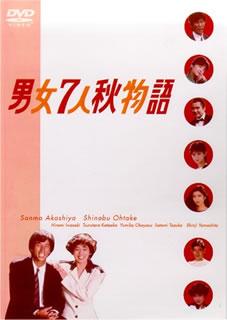 男女7人秋物語 DVD-BOX [ 明石家さんま ]