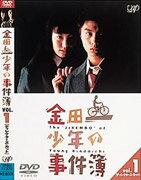 【楽天ブックスならいつでも送料無料】金田一少年の事件簿 VOL.1(ディレクターズカット)