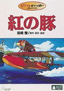 【送料無料】Ghibliポイント10倍紅の豚 [ 森山周一郎 ]