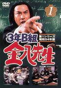 【送料無料】3年B組金八先生 第1シリーズ 1