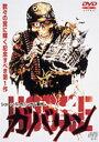 DVD『ガバリン』