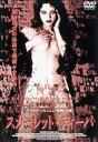 DVD『スカーレット・ディーバ』
