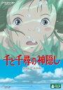 千と千尋の神隠し/DVD