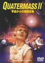 DVD『宇宙からの侵略生物』