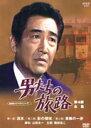 【送料無料】NHKドラマ名作シリーズ 男たちの旅路 第4部ー全集ー