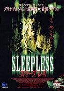 【楽天ブックスならいつでも送料無料】SLEEPLESS 字幕+吹替版