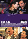 DVD『奇跡の歌/Looking for an Echo』