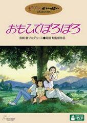【送料無料】Ghibliポイント10倍おもひでぽろぽろ [ 今井美樹 ]