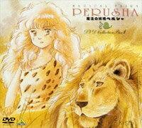 魔法の妖精ペルシャ DVD COLLECTION BOX 1