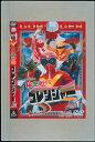 秘密戦隊ゴレンジャー Vol.1 [ 誠直也 ]