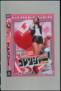 【送料無料】秘密戦隊ゴレンジャー Vol.2