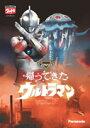DVD帰ってきたウルトラマン Vol.7 [ 団次郎 ]