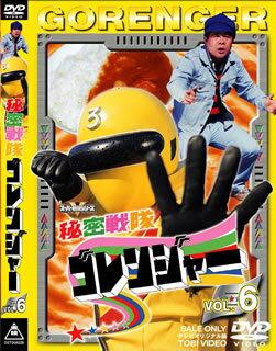 【送料無料】秘密戦隊ゴレンジャー Vol.6