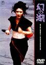 DVD『幻の湖』