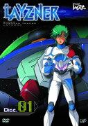 【送料無料】蒼き流星SPTレイズナー DISC1