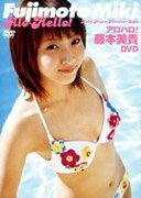 アロハロ!藤本美貴 DVD