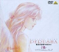 魔法の妖精ペルシャ DVD COLLECTION BOX 2