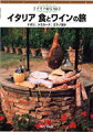 イタリア紀行 1 イタリア食とワインの旅