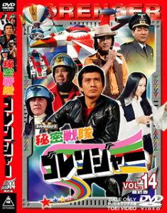 【送料無料】秘密戦隊ゴレンジャー Vol.14<完>