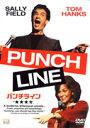 DVD『パンチライン』