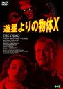 DVD『遊星よりの物体X』