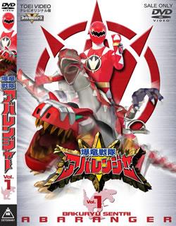 爆竜戦隊アバレンジャー Vol.1画像