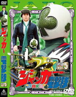 ジャッカー電撃隊 Vol.5