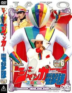 ジャッカー電撃隊 Vol.6<完>