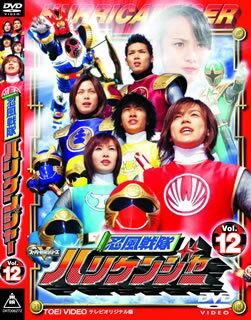 忍風戦隊ハリケンジャー Vol.12