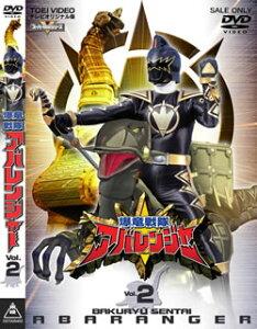 爆竜戦隊アバレンジャー Vol.2
