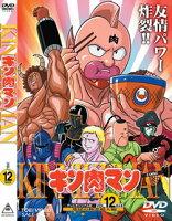 キン肉マン Vol.12