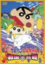 DVD『クレヨンしんちゃん 嵐を呼ぶアッパレ! 戦国大合戦』