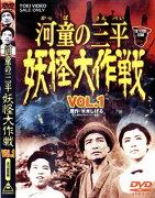 河童の三平 妖怪大作戦 VOL.1