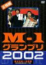 M-1グランプリ2002完全版〜その激闘のすべて・伝説の敗者復活戦完全収録〜 [ (バラエティ) ]