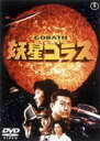 DVD『妖星ゴラス』