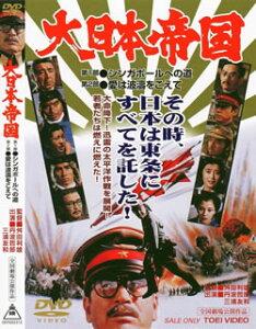 大日本帝国