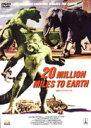 DVD『地球へ2千万マイル』